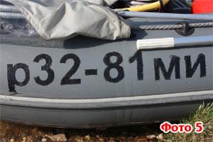 бортовой регистрационный номер ГИМС нанесенный маркером. На фото видно, как маркер видимо (потек).
