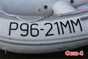 бортовой регистрационный номер ГИМС нанесенный маркером. На фото видно, как маркер при сворачивании лодки пачкает борта.