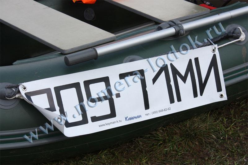 размер шрифта для номеров на лодку
