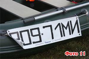 навесной бортовой регистрационный номер ГИМС
