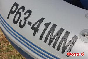 бортовой регистрационный номер ГИМС из самоклеящейся пленки ORACAL641. На фото видно, как дефомировалась, отслоилась пленка.