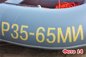 номер лодки состоящий из отдельно приклеиных символов из ткани ПВХ