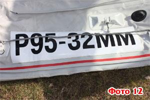 навесной бортовой регистрационный номер ГИМС полностью приклеен на борт лодки