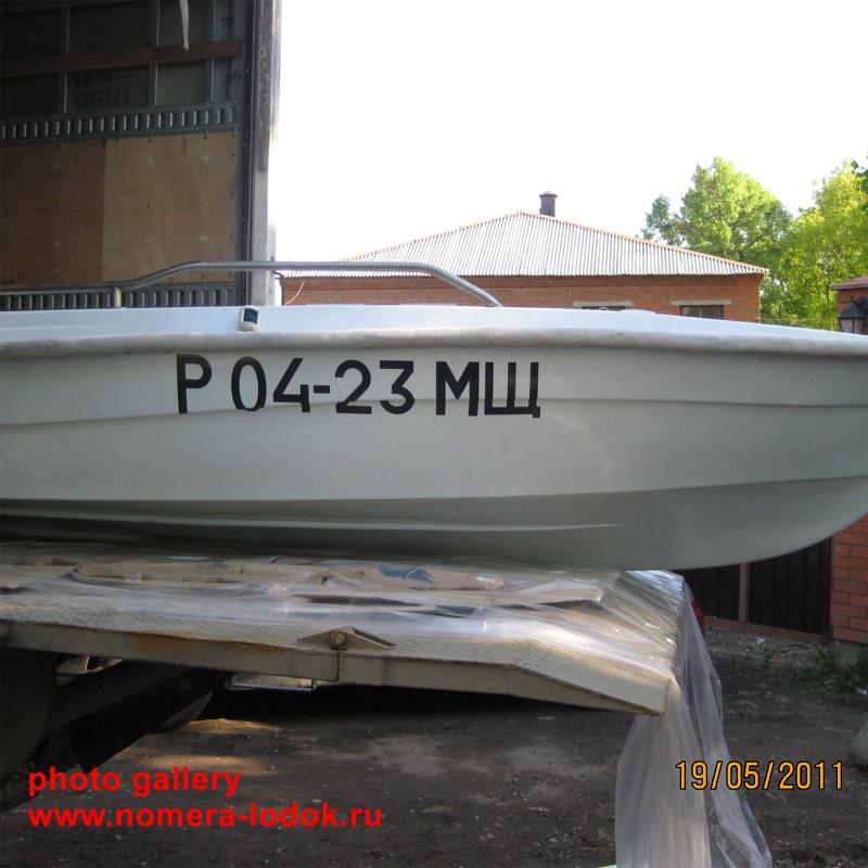 какие размеры номера на лодку из пвх