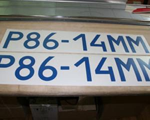 Окончательная обработка номеров ГИМС