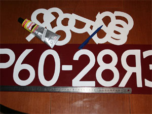 Подготовка к работе по нанесению символов регистрационного номера ГИМС на борт лодки