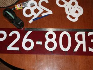 Разметка, расположение номера ГИМС на борту лодки. Символы закреплены скотчем.